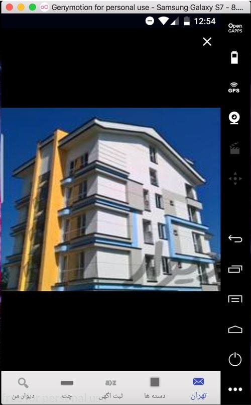دوره آموزش ساخت اپلیکیشن دیوار divar application android