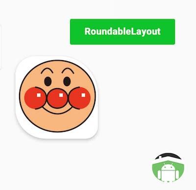 معرفی کتابخانه گرد یا صاف کردن گوشه تصویر RoundableLayout