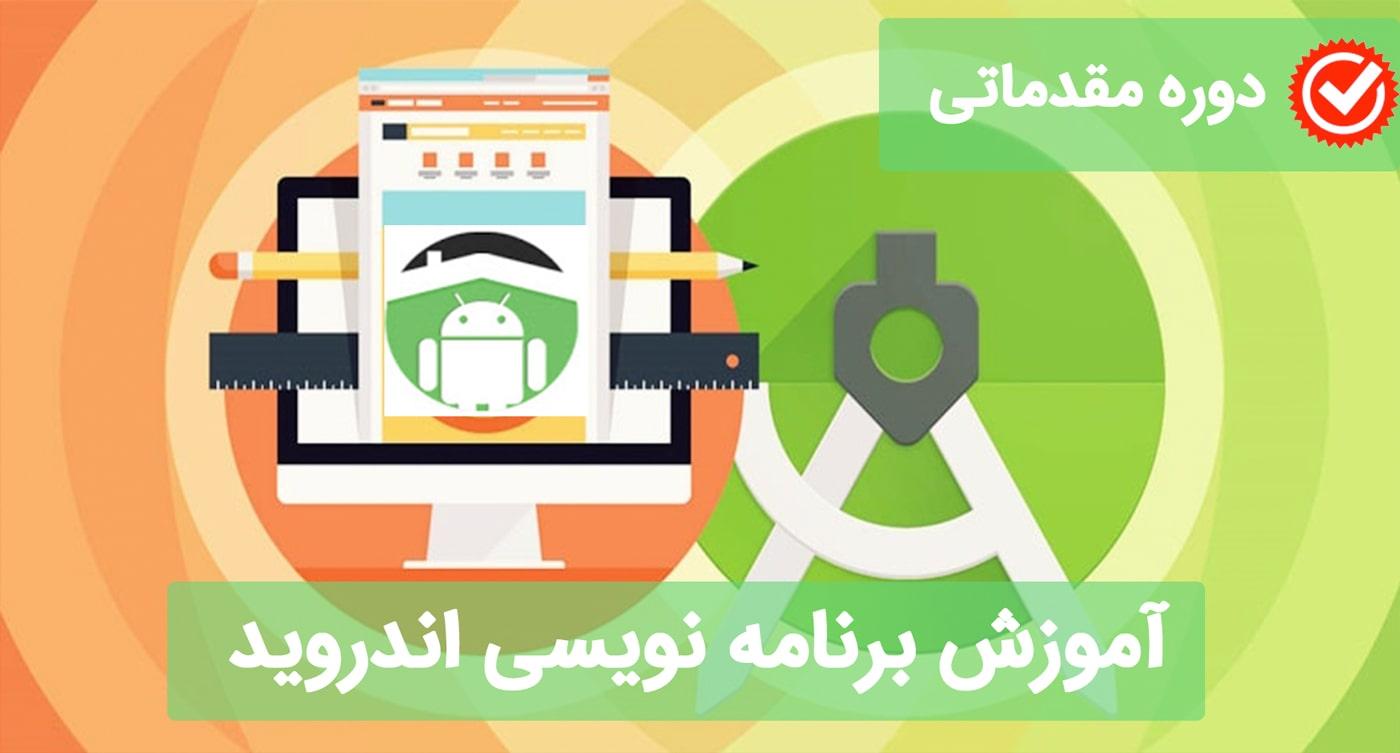 دوره آموزش برنامه نویسی اندروید مقدماتی Android Studio
