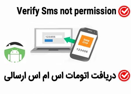 آموزش ارسال sms و دریافت اتومات بدون پرمیشن