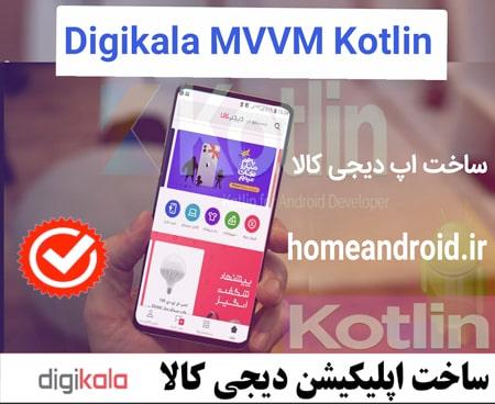اپلیکیشن دیجیکالا معماری MVVM digikala kotlin