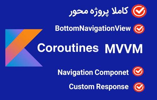 دوره آموزش MVVM Coroutines Kotlin
