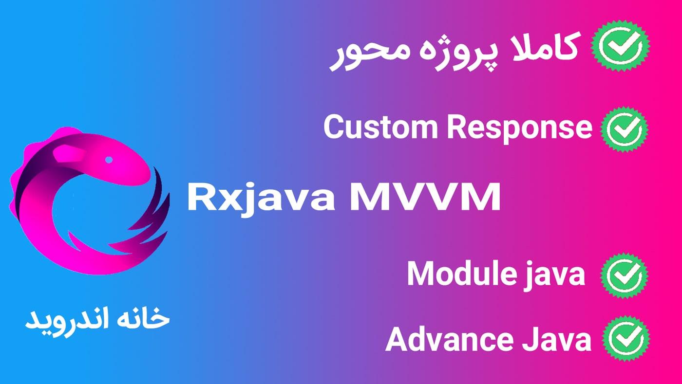 دوره پیشرفته آموزش Rxjava MVVM
