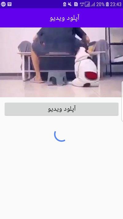 آموزش آپلود ویدیو اندروید upload video android
