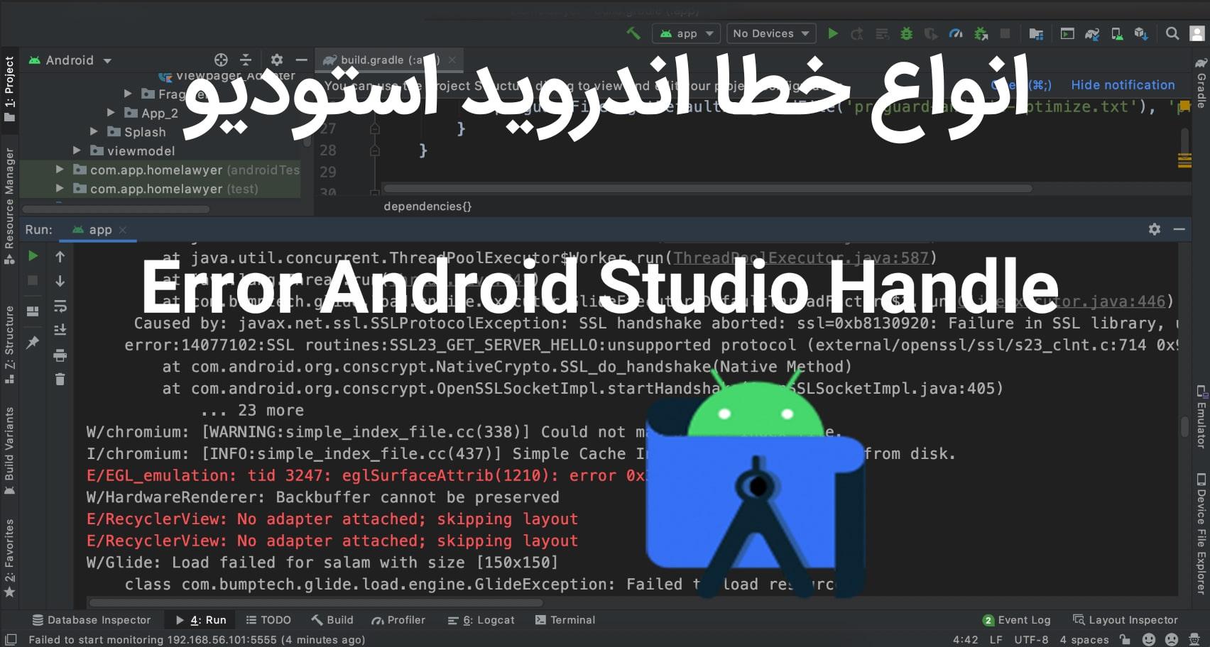 Error-Android- Studio-Handle