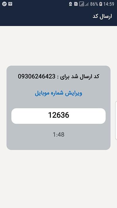 ارسال SMS دریافت اتومات kotlin