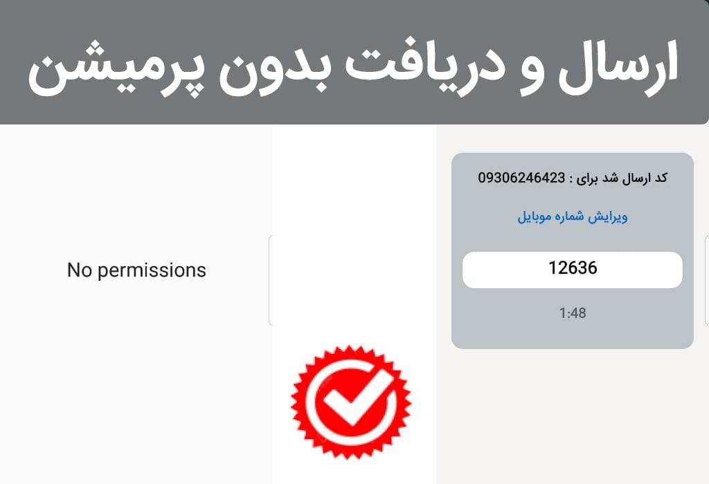 ارسال SMS دریافت اتومات kotlin- بدون پرمیشن